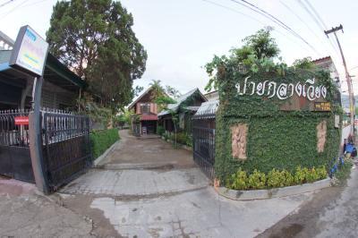 Pai Klang Vieng ปายกลางเวียง