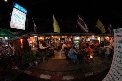 Duang Restaurant ดวง