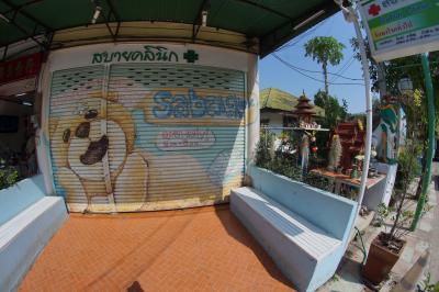 Sabai Clinic