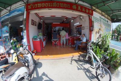 Hang Tong Saeng Tong