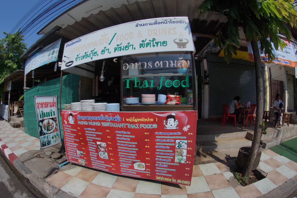 Nong Nung Restaurant